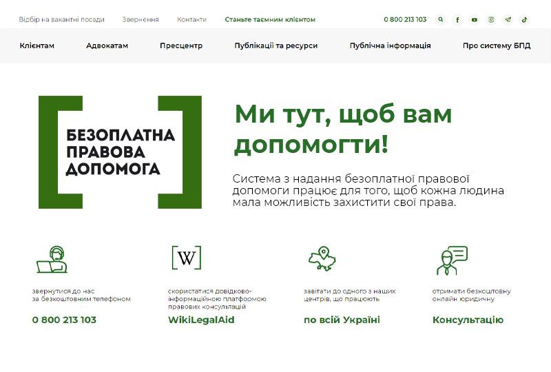Сайт системи Безоплатної правової допомоги