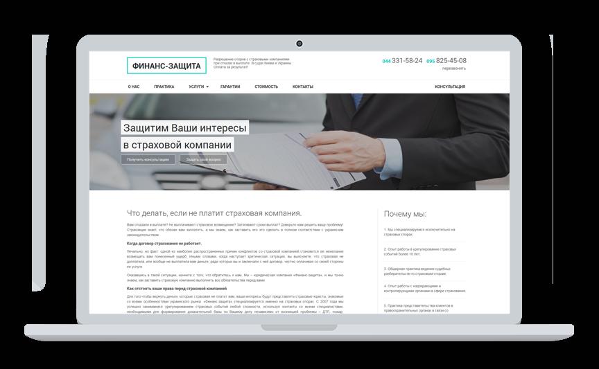 Финанс-Захист – сайт окремого напрямку роботи компанії