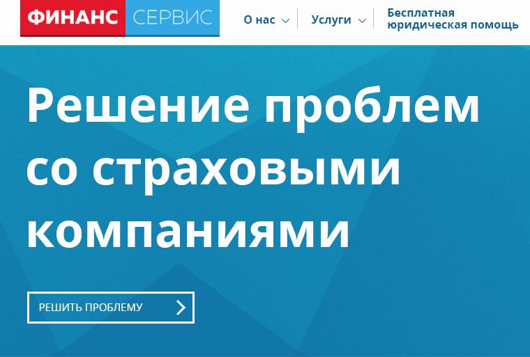 Корпоративний сайт компанії Фінанс-Сервіс