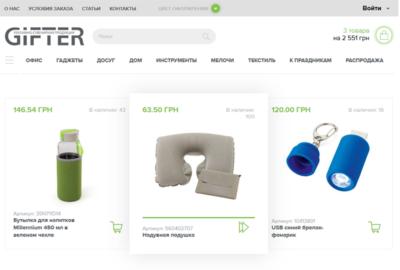 Сайт-каталог сувенірної продукції Gifter