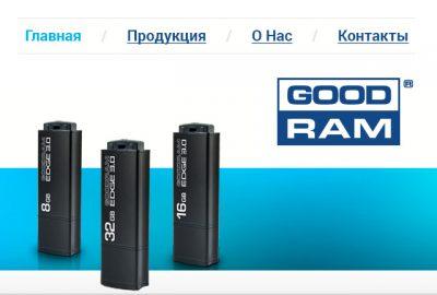 Сайт-каталог продукції GoodRam