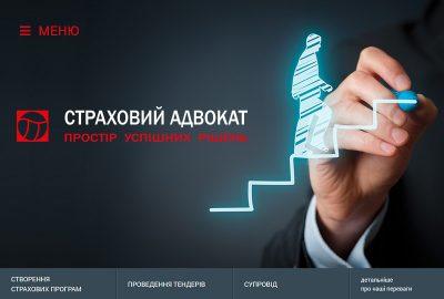 Корпоративний сайт компанії Страховийадвокат