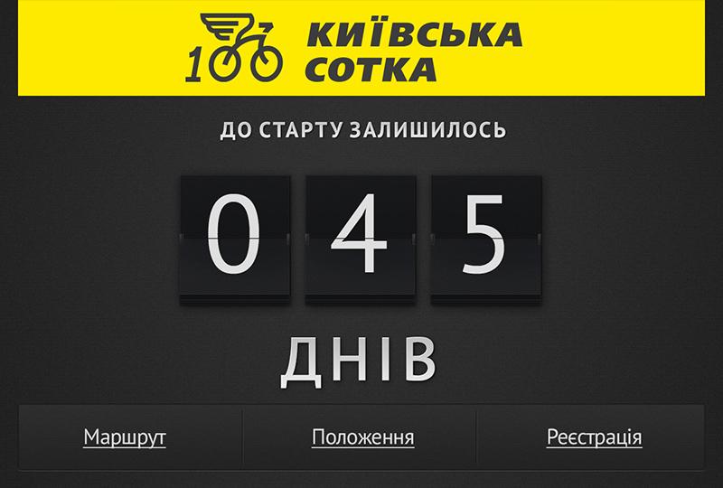 Сайт веломарафону Київська Велосотка