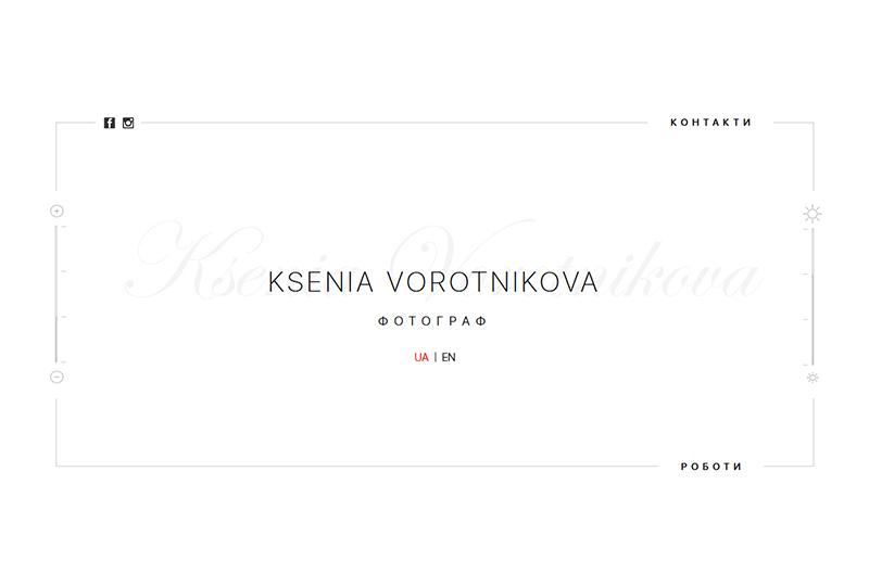 Сайт-портфоліо фотографа Ксенії Воротнікової